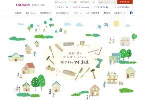 無添加住宅は天然素材・自然素材を使った健康住宅です。注文住宅を横浜以外でも神奈川県全域で建築します。無垢材と漆喰(しっくい)で囲まれたリビングダイニングは快適空間。 化学物質過敏症やシックハウス症候群の方にもお奨め。アイ創建の匠の技にご期待下さい。