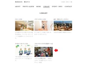 無添加住宅 横浜 神奈川